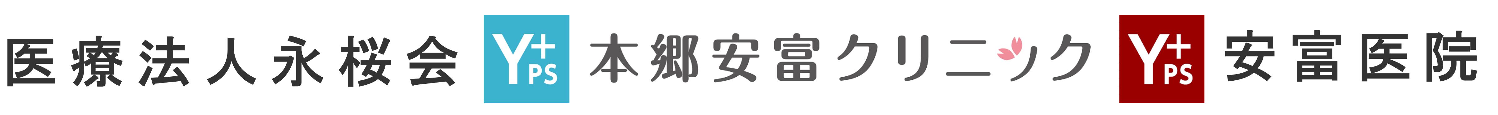 医療法人永桜会 本郷安富クリニック 安富医院 常滑市 形成外科 呼吸器内科 糖尿病内科 内科 美容皮膚科